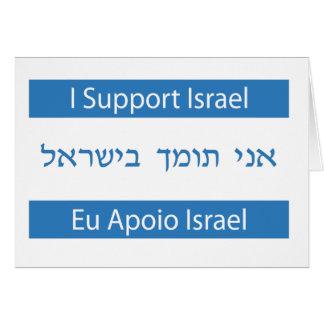 Apoyo tarjeta de Israel - Israel del apoio del Eu