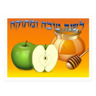 Apple and Honey Rosh Hashanah Postcard