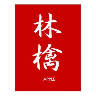 Apple - Ringo Tarjeta Postal