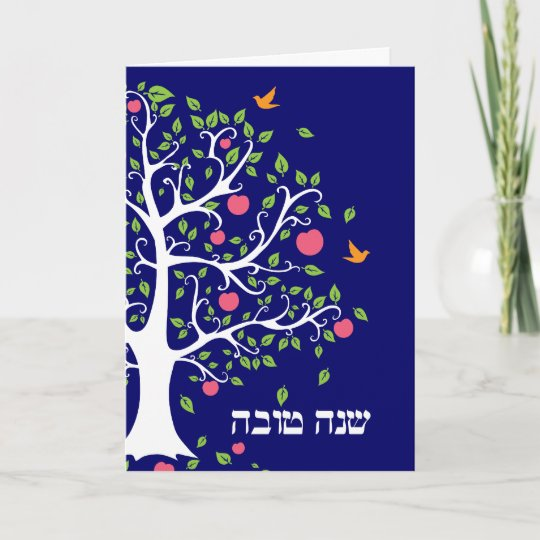 Apple tree hebrew rosh hashanah greeting card zazzle apple tree hebrew rosh hashanah greeting card m4hsunfo