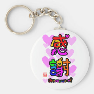 Appreciation thank you 2 hearts (color sign) basic round button keychain