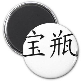 Aquarius Chinese Symbol 2 Inch Round Magnet