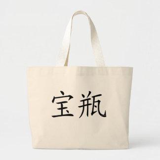 Aquarius Chinese Symbol Canvas Bag