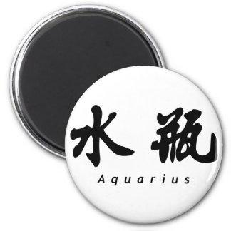 Aquarius (H) Chinese Calligraphy Design 1 Magnet