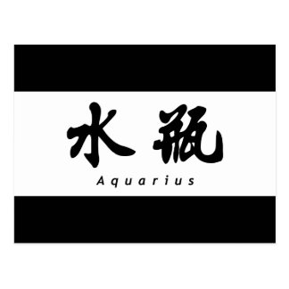 Aquarius (H) Chinese Calligraphy Design 1 Postcard
