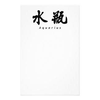 Aquarius (H) Chinese Calligraphy Design 1 Stationery