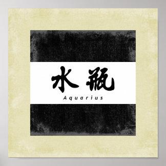 Aquarius (H) Chinese Calligraphy Poster/Print