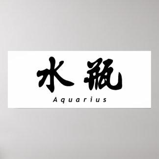 Aquarius (H) Chinese Calligraphy Poster/Print 2