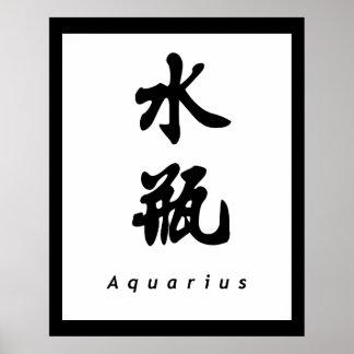 Aquarius (V) Chinese Calligraphy Design 1 Print 2