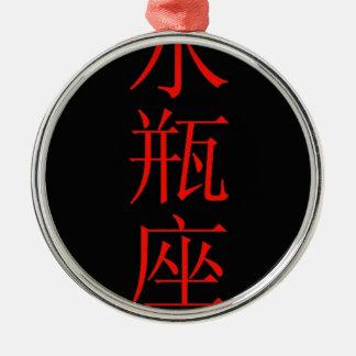 """Aquarius"" zodiac sign Chinese translation Round Metal Christmas Ornament"