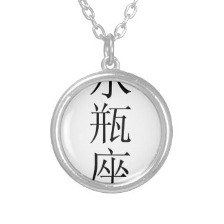 Aquarius zodiac sign in Chinese Pendants