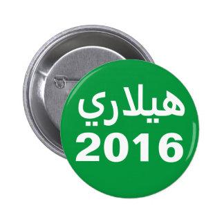 Árabe de Hillary 2016 Pin Redondo De 2 Pulgadas
