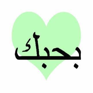 Árabe te amo Hearts.png verde Fotoescultura Vertical