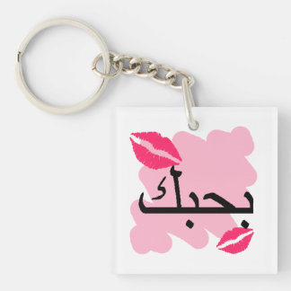 Árabe te amo Kisses.png rosado Llavero Cuadrado Acrílico A Una Cara
