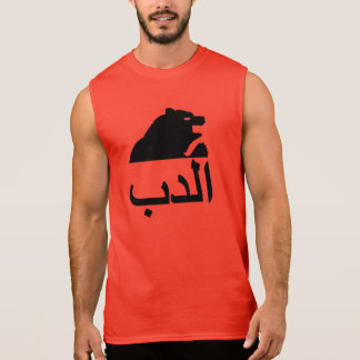 Arabic (لدب ) Bear Sleeveless Shirt