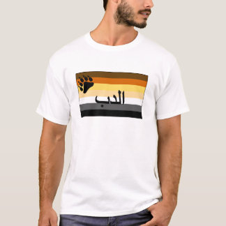 Arabic (لدب ) Gay Bear Pride Flag T-Shirt