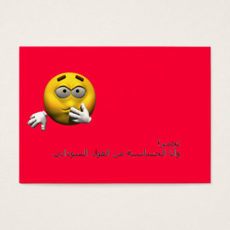 Arabic Allergy Info card - Peanut