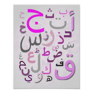 Arabic Alphabets in Pink colors poster