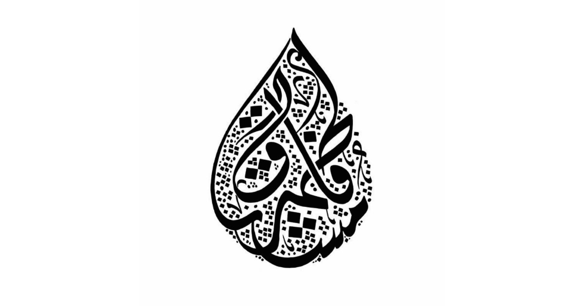 Arabic Calligraphy Cutout Zazzle