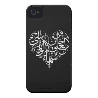 Arabic calligraphy heart iphone 4 iPhone 4 cover