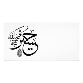 arabic calligraphy picture card
