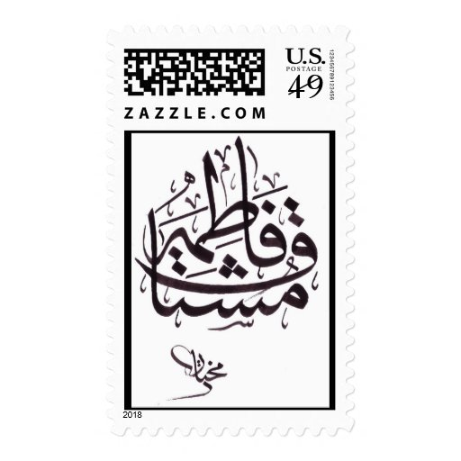 Arabic Calligraphy Postage Zazzle