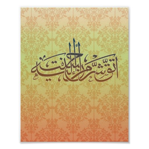 Arabic Calligraphy Poster Zazzle: rules of arabic calligraphy