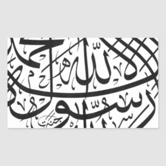Arabic Calligraphy Rectangle Sticker
