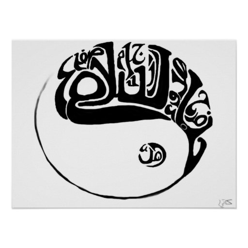 Arabic calligraphy ying and yang poster zazzle
