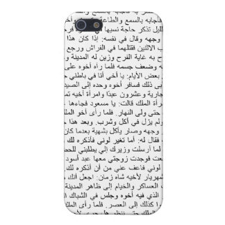 Arabic Case with text of 1001 nights