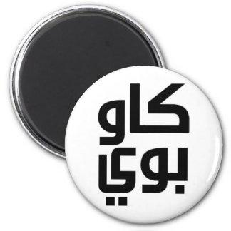Arabic Cowboy Magnet