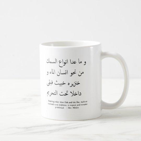 Arabic Eating Mermaids Permissible or Not Coffee Mug