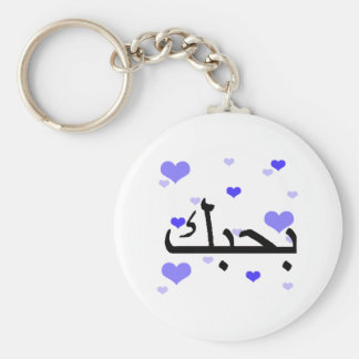 Arabic I Love You Blue Hearts.png Basic Round Button Keychain