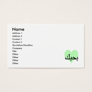 Arabic I Love You Green Hearts.png Business Card