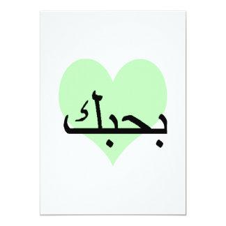 Arabic I Love You Green Hearts.png Card