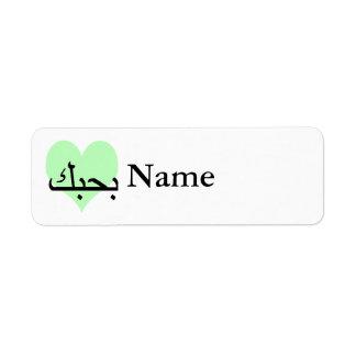 Arabic I Love You Green Hearts.png Return Address Label