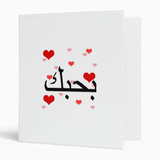 Arabic I Love You Hearts Red.png Vinyl Binders