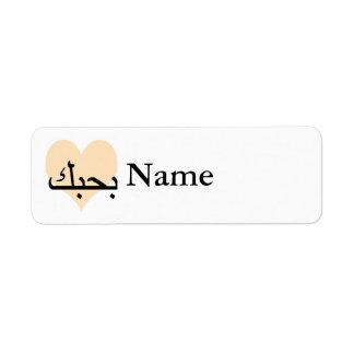 Arabic I Love You Peach Heart.png Label
