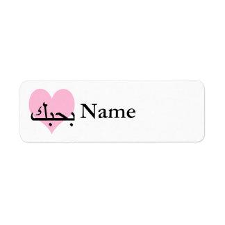 Arabic I Love You Pink Heart.png Return Address Label