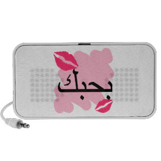 Arabic I Love You Pink Kisses.png PC Speakers