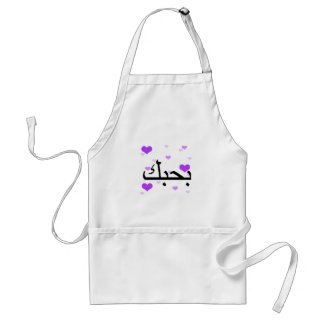 Arabic I Love You Purple Hearts.png Standard Apron