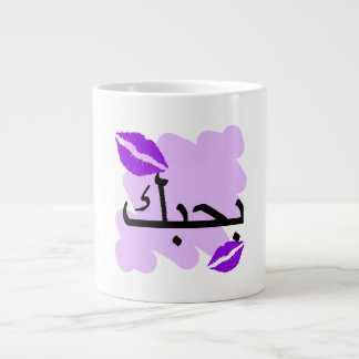 Arabic I Love You Purple Kisses.png Large Coffee Mug