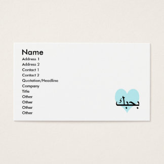 Arabic I Love You Teal Heart.png Business Card