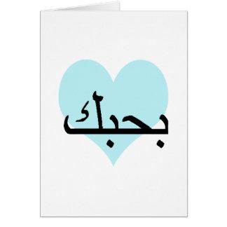Arabic I Love You Teal Heart.png Card