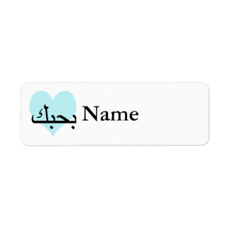 Arabic I Love You Teal Heart.png Label