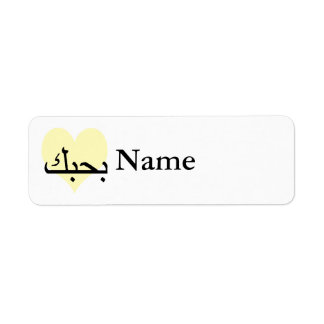 Arabic I Love You Yellow Heart.png Label
