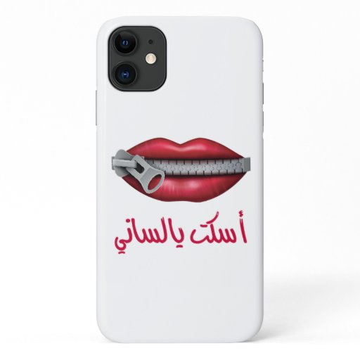 Arabic iPhone Cover