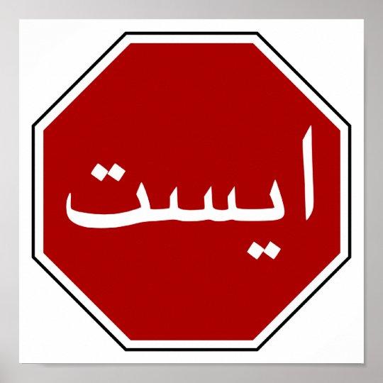 Arabic Iranian Stop Sign (Persian Script) Poster