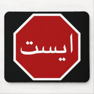 Arabic Iranian Stop Traffic Sign (Persian Script) Mouse Pad