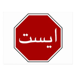 Arabic Iranian Stop Traffic Sign (Persian Script) Postcard